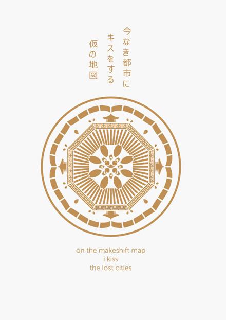 Blush Sunshine Mandala 1